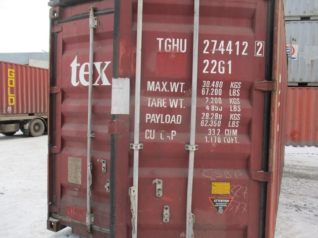 20 футовый контейнер Ч 0014